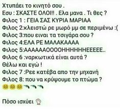 ✔ΚΑΘΟΛΟΥ ΒΑΡΕΤΟ♠ ✔Girly θέματα ΑΡΑ only Girls❗ ✔Make up, mode, clot… #random # Random # amreading # books # wattpad Text Quotes, Funny Quotes, Funny Images, Funny Pictures, Episode Choose Your Story, True Memes, Greek Quotes, Hunger Games, Texts
