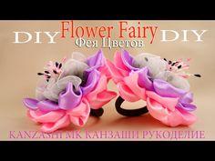 DIY: Фея Цветов. Изящная воздушная резиночка Канзаши / Flower Fairy. Rubber band for hair Kanzashi. - YouTube