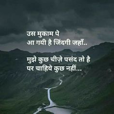 Quotes and Whatsapp Status videos in Hindi, Gujarati, Marathi Marathi Love Quotes, Hindi Quotes Images, Hindi Quotes On Life, Gujarati Quotes, Spiritual Quotes, Soul Love Quotes, Good Thoughts Quotes, True Feelings Quotes, Reality Of Life Quotes