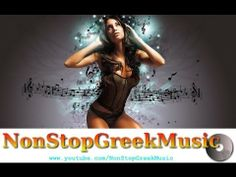 ▶ GREEK MIX by DjMike Remixes [114 Tracks - 2 Hours] 29.9.2013 / NonStopGreekMusic - YouTube