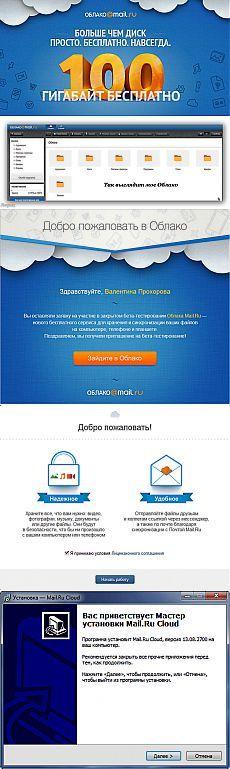 Облачное хранилище Облако Mail.Ru.