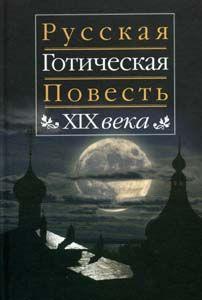 Русская готическая повесть ХIХ века