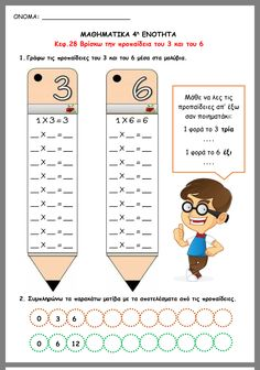 Math Division Worksheets, 2nd Grade Worksheets, Teaching English Grammar, Teaching Math, Math For Kids, Activities For Kids, Multiplication Squares, Math Tables, Math Sheets