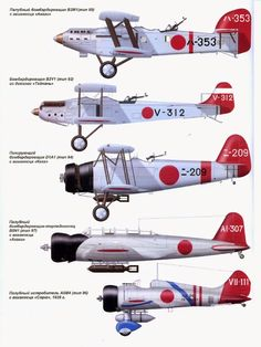 Japanese Aircraft of WWII: Camo and Markings Navy Aircraft, Aircraft Photos, Ww2 Aircraft, Aircraft Carrier, Military Aircraft, Luftwaffe, Focke Wulf, Imperial Japanese Navy, Aircraft Painting