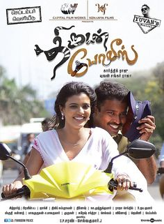 Thirudan Police (2014)[DVDRip - XviD - 1CDRip - 700MB - Tamil] Kickass