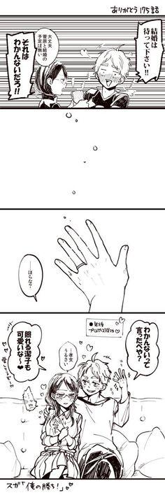 メディアツイート: つきしろ@冬インテ5号館ツ2b(@lewisees_h)さん | Twitter Sugawara Koushi, Kuroo, Bokuaka, Haikyuu Ships, Karasuno, Anime Ships, Haikyuu Anime, Haiku, Manga