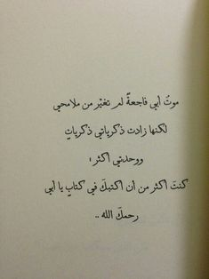 25 Best ابي images in 2018 | Arabic quotes, Miss you dad, I