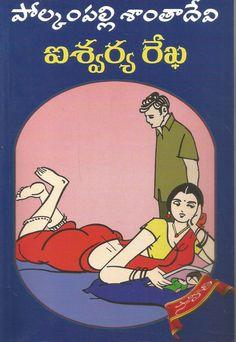 Aishwarya Rekha Free Novels, Free Pdf Books, Free Ebooks, Novels To Read Online, Bhakti Song, Girl Sketch, Indian Paintings, Telugu, Reading