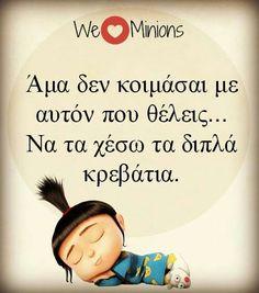 We Love Minions, Girl Minion, Funny Greek Quotes, Friendship, Boyfriend, Humor, Feelings, Memes, Life