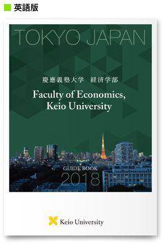 大学案内 デザイン実績 | 会社案内 パンフレット専科 Keio University, University Guide, Books 2018, Bathroom Paint Colors, Behr, Tokyo Japan, Guide Book, Economics, Graphic Design