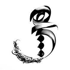 Farsi Tattoo, Arabic Calligraphy Tattoo, Arabic Calligraphy Art, Arabic Art, Persian Tattoo, Islamic Art Pattern, Persian Poetry, Iranian Art, Zentangle Patterns