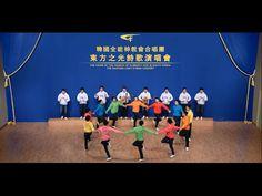 全能神教会王国の新しい歌 MV『玉座を囲んで踊ろう』