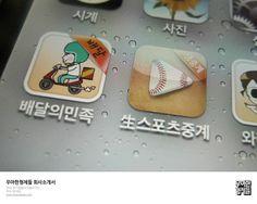 배달의민족 회사소개서 by 범준 신 via slideshare