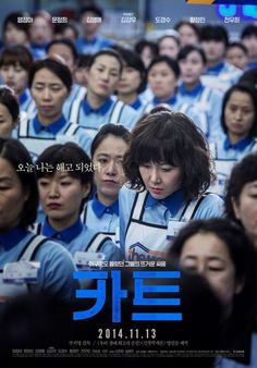 Cart (2014). Korean movie on the blue-collar workers' struggle against their blood-sucking corporation. Also starring Do Kyungsoo aka D.O. of EXO.