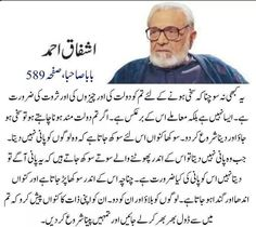 - Urdu Quotes, Quotations, Life Quotes, Qoutes, Motivational Quotes, Funny Quotes, Inspirational Quotes, Inspiring Sayings, Best Authors