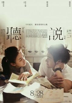 """Hear Me Taiwan Movie """"A delivery Boy falls for a young girl who is hearing… Michelle Chen, Romance Movies, Drama Movies, Yang Yang, Korean Drama Online, Dramas, Taiwan Drama, Chinese Movies, About Time Movie"""