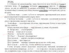 Ответ на упражнение 25 - Русский язык 8 класс Бархударов
