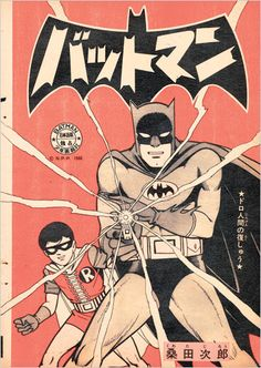 The Secret History of Batman in Japan. Designed, compiled and edited by Chip Kidd.