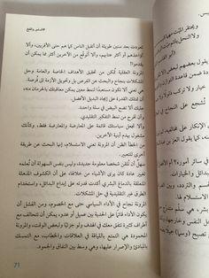 تحميل رواية الحظ لا يطرق ابواب الجميلات pdf
