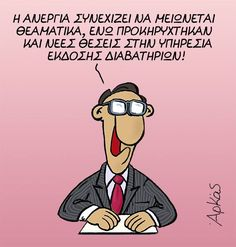 Funny Greek, Funny Drawings, Funny Images, Funny Quotes, Jokes, Outdoors, Humor, Humorous Pictures, Funny Phrases