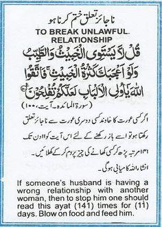 To Break Unlawful Relationship Duaa Islam, Islam Hadith, Allah Islam, Islam Quran, Quran Quotes Inspirational, Islamic Love Quotes, Muslim Quotes, Islamic Phrases, Islamic Messages