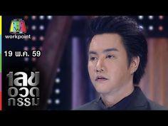 บลอกโพสตใหม: Popular Right Now - Thailand : เลขอวดกรรม   19 พ.ค. 59 Full HD http://www.youtube.com...