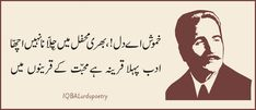 Allama IQBAL, Allama IQBAL poetry Iqbal Poetry In Urdu, Sufi Poetry, Love Poetry Urdu, Urdu Quotes, Best Quotes, Quotations, Qoutes, Allama Iqbal Shayari, Beautiful Poetry