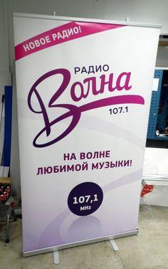 Roll-Up logoga - Reklaamitootja.ee - http://reklaamitootja.ee/33-rollup-1200x2000-jpg-1-jpg/