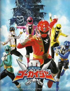 【歴代の戦隊ヒーロー】 海賊戦隊ゴーカイジャー (2011年2月~2012年2月)