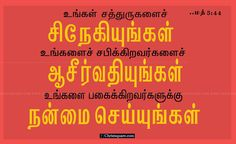Tamil christian, tamil christian wallpaper, tamil christian wallpaper HD, tamil christian words image, tamil christian bible verses, tamil christian bible words