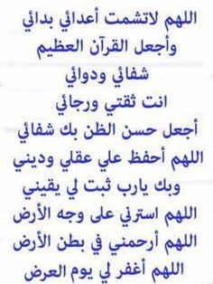 Islamic Quotes, Islamic Phrases, Islamic Inspirational Quotes, Quran Quotes, Religious Quotes, Arabic Quotes, Islamic Art, Duaa Islam, Islam Hadith