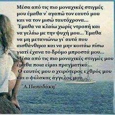 Ο χειρότερος εχθρός μου..!!! Greek Quotes, Life Lessons, Philosophy, Meant To Be, Literature, Poems, My Life, Messages, Thoughts