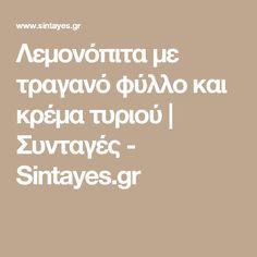 Λεμονόπιτα με τραγανό φύλλο και κρέμα τυριού   Συνταγές - Sintayes.gr