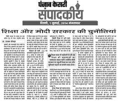 #Education शिक्षा और मोदी सरकार की चुनौतियां : डॉ राजन चोपड़ा Published in Punjab Kesari Get more information visit http://dr-rajanchopra.blogspot.in/2014/07/blog-post.html