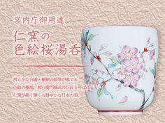 極細の絵筆と純真の白磁が奏でる色絵の極地。柿右衛門様式の巨匠とうたわれる仁窯が描写する淡く繊細な日本の美。