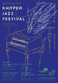 """""""kiprey jazz festival"""" by ruki studio / russia, 2017 / digital print, 420 x 594 mm Event Poster Design, Graphic Design Posters, Jazz Festival, Festival Posters, Jazz Poster, School Posters, Photography Competitions, Typography Poster, Brochure Design"""