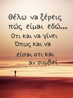 Greek Quotes, True Words, Positive Quotes, Wish, Qoutes, Love Quotes, Positivity, Mood, Humor