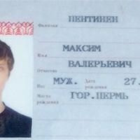 Максим Пентинен — Консультант по туризму