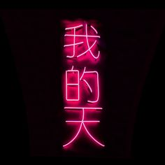 """The Chinese expression for """"Oh My God,"""" is rendered in hot pink neon. It translates very literally to """"My Day"""" in English. Pink Neon Sign, Neon Signs, Pink Neon Wallpaper, Neon Rose, Bedroom Wall Collage, Iphone Wallpaper Tumblr Aesthetic, Purple Aesthetic, Aesthetic Grunge, Aesthetic Vintage"""
