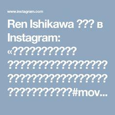 Ren Ishikawa 石川恋 в Instagram: «香港ファンの皆さんへ💜 こんにちは!石川恋です。香港の皆さん、応援ありがとう💕これからもよろしくお願いします🙏✨✨#movie»