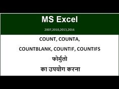 How to use COUNT, COUNTBLANK, COUNTA,COUNTIF and COUNTIFS formulas in MS Excel in Hindi - YouTube