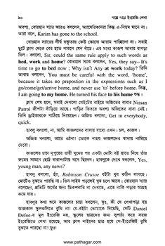 Spoken English with Bengali: গল্পে গল্পে ইংরেজি শেখা পাঠ-০২ English Word Book, English Speaking Book, English Learning Spoken, English Story, English Language Learning, Learn English, English Dictionaries, English Vocabulary Words, Prepositions