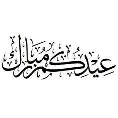 عيدكم مبارك جميعاً ....