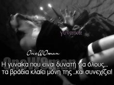 Κλαιει και συνεχίζει .. Greek Quotes, My Memory, Of My Life, Poems, Angel, Memories, Mood, Stickers, Feelings