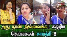 அது நான் இல்லைங்க !! கதறிய தெய்வமகள் காயத்ரி !!  Tamil Cinema News   - T...