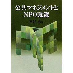 公共マネジメントとNPO政策  初谷勇 (著)  出版社: ぎょうせい