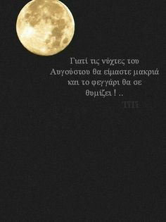 . Greek Quotes, Forever Love, Love Quotes, Poetry, Motivation, Sayings, Words, Summer, Simple Love Quotes