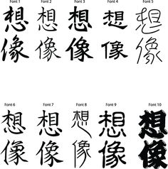 Japanese Kanji Symbol for imagination