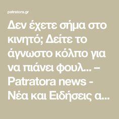 Δεν έχετε σήμα στο κινητό; Δείτε το άγνωστο κόλπο για να πιάνει φουλ... – Patratora news - Νέα και Ειδήσεις απο την Πάτρα και την Δυτική ΕλλάδαPatratora news – Νέα και Ειδήσεις απο την Πάτρα και την Δυτική Ελλάδα