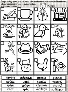 Letters, Education, Comics, School, Cards, Grammar, Greek, Money, Greek Language